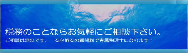 税理士 所沢/相続税 所沢